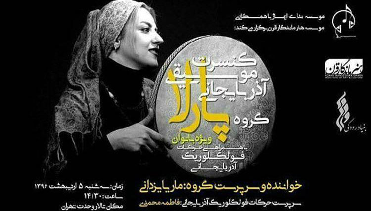 کنسرت گروه «پارلای تبریز» به سرپرستی و خوانندگی «ماریا یزدانی» برگزار میشود