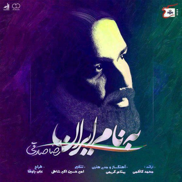 آهنگ جدید رضا صادقی به نام به نام ایران