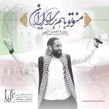 آهنگ جدید روزبه نعمت اللهى به نام منو تو با هم براى ایران