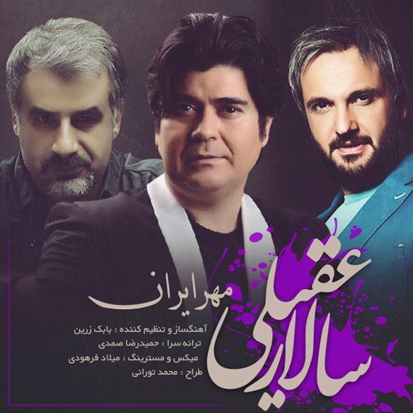 آهنگ جدید سالار عقیلی به نام مهر ایران