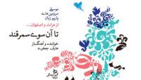 انتشار آلبوم یک خواننده پاپ افعانستانی برای نخستین بار در ایران