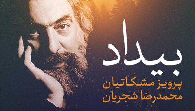 انتشار دیجیتالی آلبوم «بیداد» اثری از «پرویز مشکاتیان» با صدای «محمدرضا شجریان»