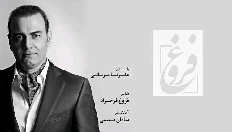 علیرضا قربانی آلبوم «فروغ» را منتشر میکند
