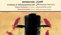 «هجران» به یاد محمدرضا لطفی منتشر شد