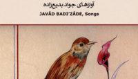 آوازهای «جواد بدیعزاده» منتشر شد