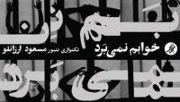 مسعود ارزانلو «خوابم نمیبرد» را منتشر کرد