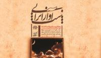 بیستمین شب آواز ایرانی برگزار میشود