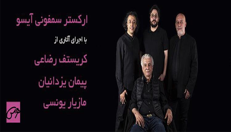 بزرگداشت ارکستر سمفونیک ایران اتریش از پرویز تناولی برگزار میشود