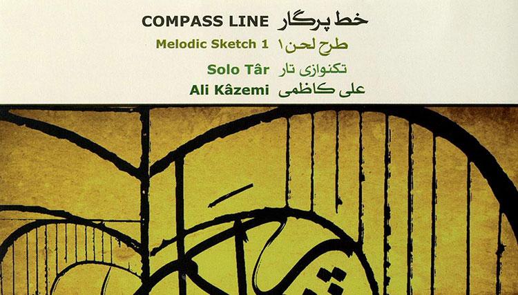 آلبوم موسیقی «خط پرگار» منتشر شد