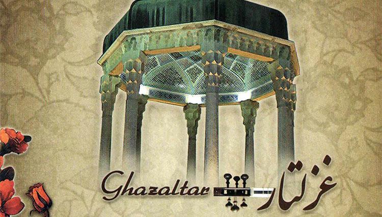 «غزلتار» با خوانشی از غزلیات حافظ منتشر شد
