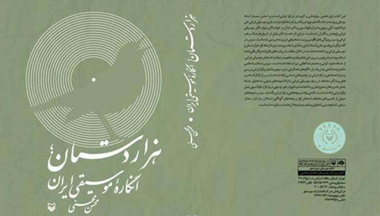 کتاب «هزاردستان؛انگاره موسیقی ایران» منتشر شد