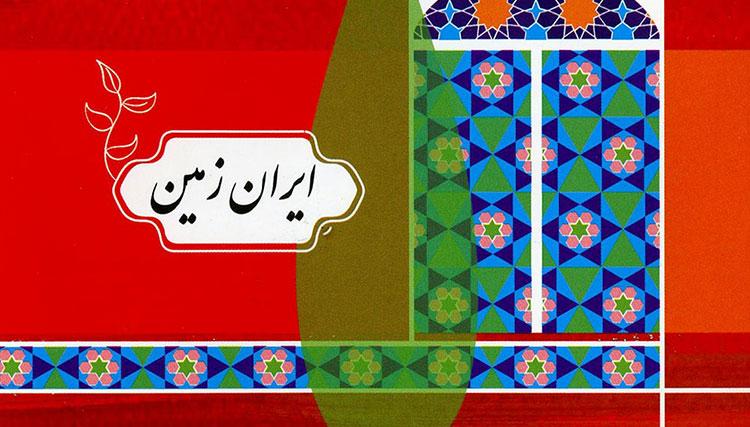 آلبوم موسیقی «ایران زمین» منتشر شد