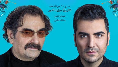 آواز پارسی ناظری ها