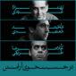 دانلود آهنگ محمد معتمدی به نام در جستجوی آرامش