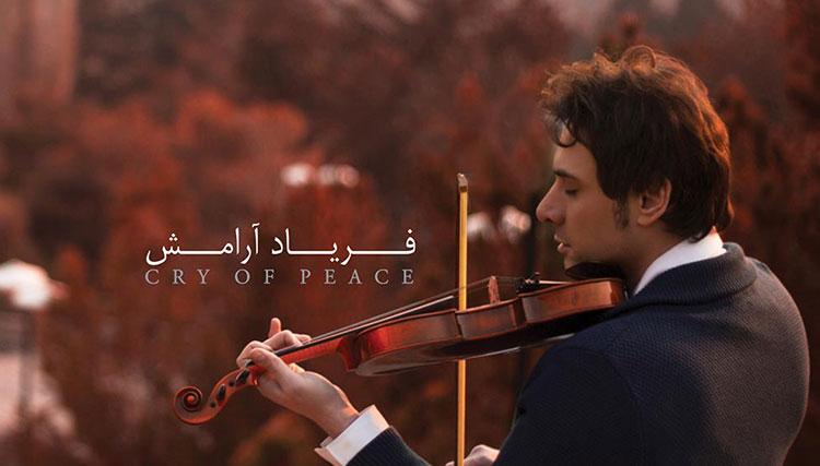 سیامک خواهانی آلبوم فریاد آرامش