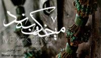 شورش محمودی «میخکبند» را منتشر کرد