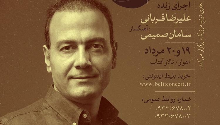 تور کنسرتهای «فروغ» علیرضا قربانی در چهار شهر ایران