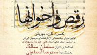 کنسرت «رقص و اخوانها» گروه مهربانی برگزار میشود