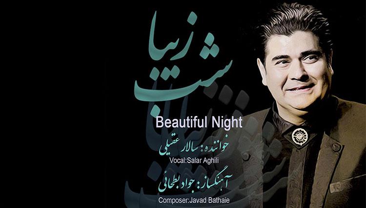 سالار عقیلی آلبوم «شب زیبا» را منتشر کرد