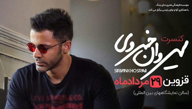 سیروان خسروی در قزوین به روی صحنه می رود /برگزاری کنسرت