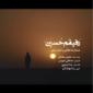 دانلود آهنگ رفیقم حسین از حامد زمانی و عبدالرضا حلالی