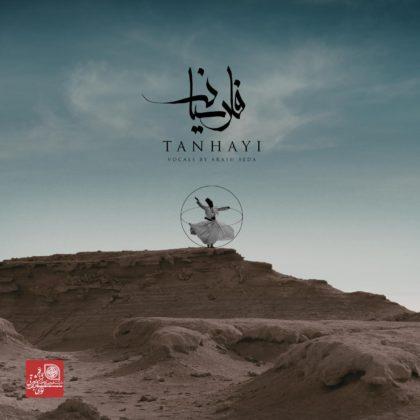 دانلود آهنگ فارسیان به نام تنهایی