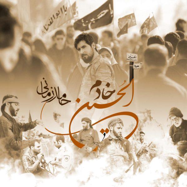دانلود آهنگ خادم الحسین از حامد زمانی