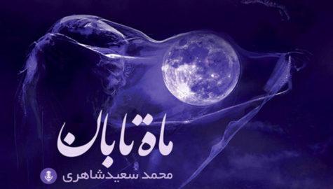 ماه تابان