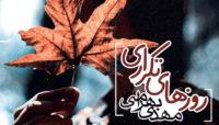 مهدی بهرامی «روزهای تکراری» را منتشر کرد