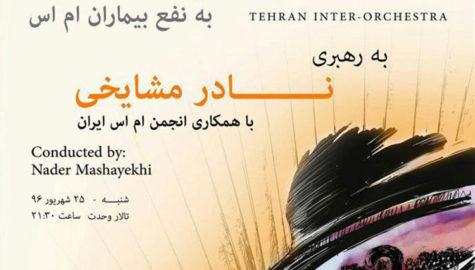 اینتر ارکستر تهران