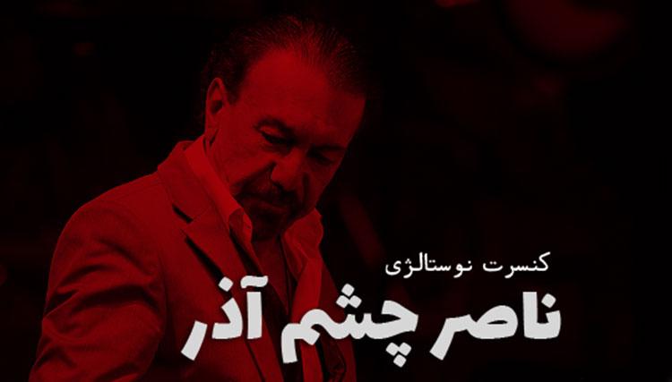 کنسرت نوستالژی «ناصر چشم آذر» با همراهی ارکستر بزرگ «ایستگاه»