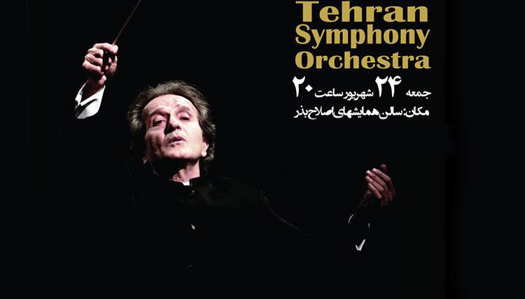ارکستر سمفونیک تهران در کرج کنسرت میدهد