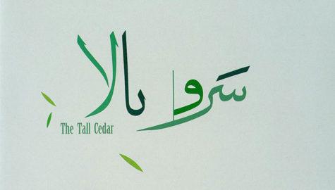 حسین علیشاپور و محمد عشقی