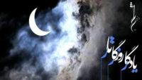 رامتین کاکاوندی «یادگار روزگار تار» را منتشر کرد