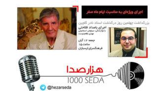 بزرگداشت چهلمین روز درگذشت نادر گلچین در هزارصدا