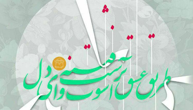 مراسم بزرگداشت «یادروز حافظ» در دانشگاه خوارزمی تهران برگزار میشود
