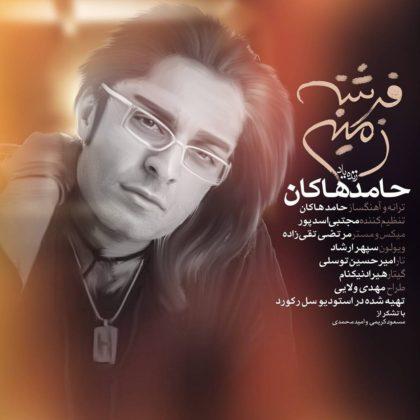 حامد هاکان فرشته زمین