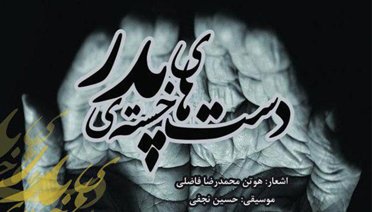 «دستهای خسته پدر» با اشعار «هوتن محمدرضا فاضلی» منتشر شد