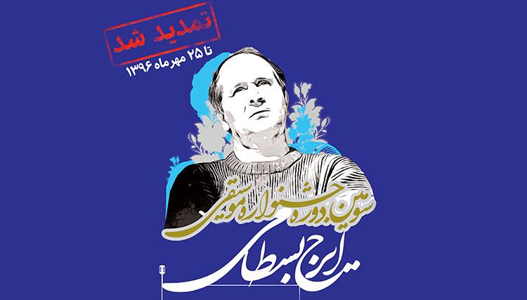 جشنواره موسیقی ایرج بسطامی تا ۲۵ مهر تمدید شد