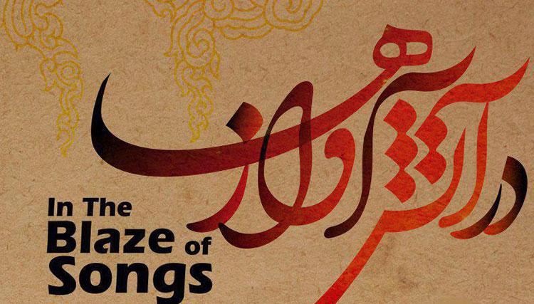 آلبوم «در آتش آوازها» با صدای حمیدرضا نوربخش منتشر میشود