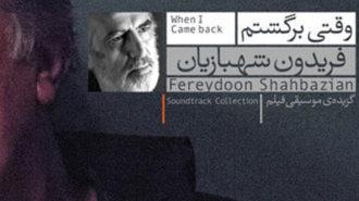 تدوین آلبوم موسیقی متن ۳ فیلم به آهنگسازی فریدون شهبازیان