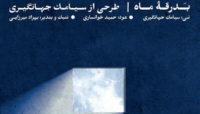سیامک جهانگیری «بدرقهی ماه» را منتشر کرد