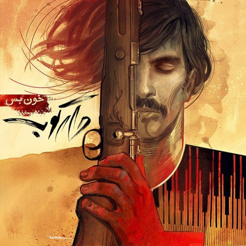 دانلود آهنگ خون بس از گروه دارکوب
