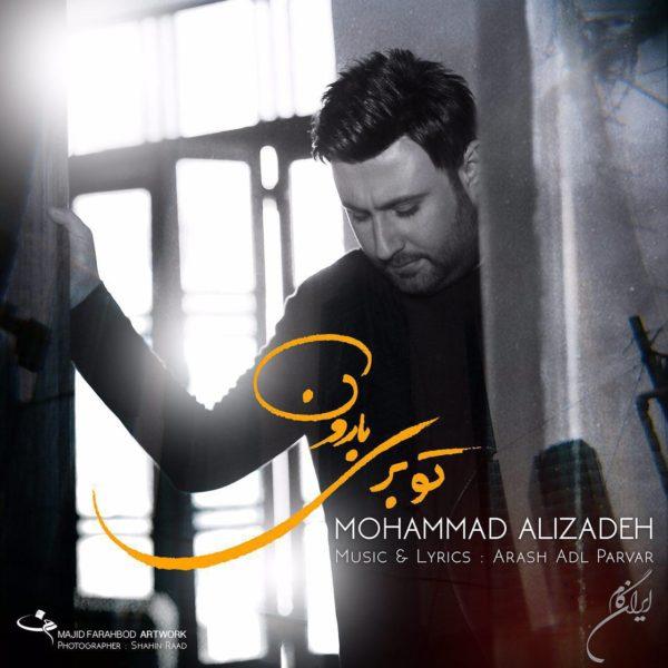 دانلود آهنگ تو بری بارون از محمد علیزاده
