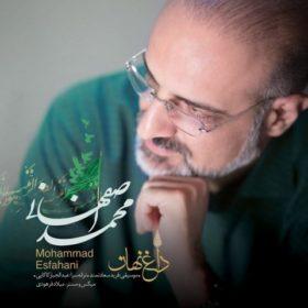 داغ نهان محمد اصفهانی