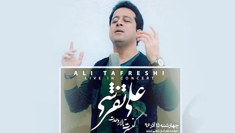 علی تفرشی پس از ۹ سال روی صحنه می رود