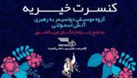 کنسرت هنرمندان اهل چک به نفع زلزله زدگان ایران