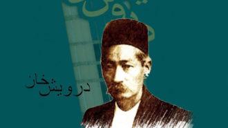 ارشد طهماسبی «آثار درویش خان» را منتشر کرد