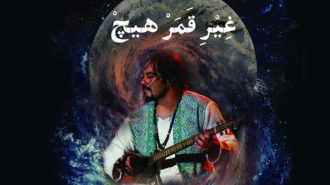 هژیر مهرافروز «غیر قمر هیچ» را روی صحنه میبرد