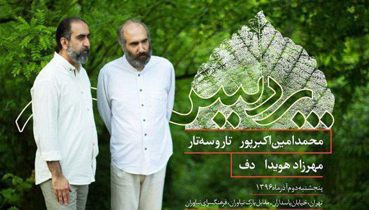 کنسرت همنوازی محمدامین اکبرپور و مهرزاد هویدا